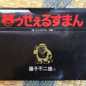 笑ゥせぇるすまん 黒ィせぇるすまん 藤子不二雄A 1990年18版 中公コミック