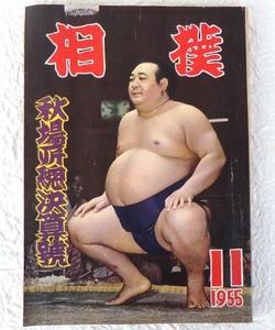 相撲 秋場所総決算号 昭和30年11月 ベースボールマガジン社