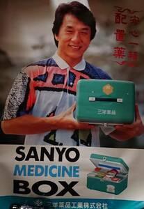ジャッキー・チェン/1993年放映CM/『三洋薬品工業/配置薬』/大型ポスター(縦100cm、横70cm)とチラシのセット