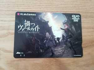 未使用 KLab Games 禍つヴァールハイト 株主優待 クオカード QUOカード 500円