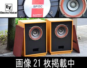 エレクトロボイス EV スピーカー SP12C ペア 30㎝ フルレンジ ペア エンクロージャー付 高音質 動作品 画像21枚掲載中