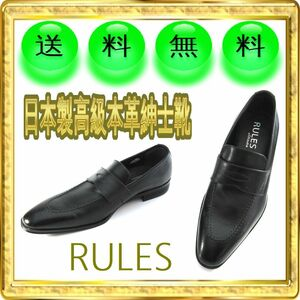 本革メンズローファー 日本製 ビジネスシューズ ロングノーズ スクール 大塚製靴 RULES ルールス 紳士靴 本州送料無料 25cm幅広3E 黒 U2308
