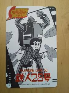 【非売品アニメテレカ】鉄人28号 50度数 未使用 紙ケース付 グリコメモリアルテレホンカード 1963~65年