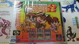 ☆プレイステーション PS パチスロ完全攻略 高砂スーパープロジェクト2☆