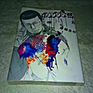 漫画『闇金ウシジマくん』2巻(真鍋昌平)※まとめ買いで値引きいたします!