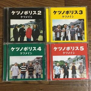 ケツメイシ CDアルバム4枚セット ■ケツノポリス2~5