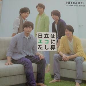 嵐 HITACHI ファイル