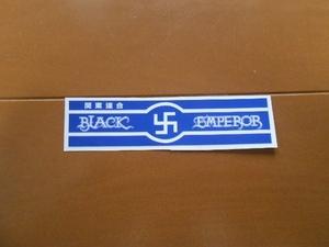 暴走族、旧車會、ブラックエンペラーステッカー(青×白)関東連合、黒い卍皇帝