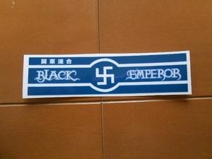 暴走族、旧車會、ブラックエンペラーステッカー(紺×白)関東連合、黒い卍皇帝