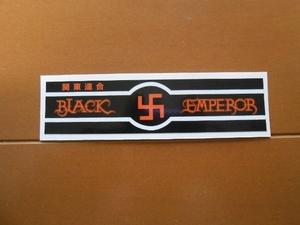 暴走族、旧車會、ブラックエンペラーステッカー(黒×白×オレンジ)関東連合、黒い卍皇帝