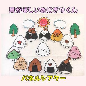 ..... рисовый шарик онигири kun panel эффект живого звука *. пара /.. данный / днем еда / еда ./ уход за детьми обучающий материал