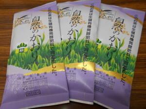 【お茶】自然のかおり3袋セット【鹿児島県産製茶】