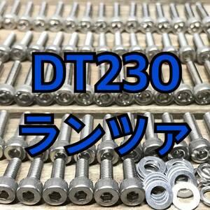 ステンレス製 DT230 ランツァ 4TP キャブレターボルト 合計6本