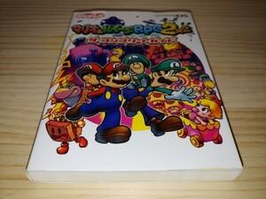 ★送料無料・攻略本★マリオ&ルイージRPG2 ザ・コンプリートガイド 電撃ゲームキューブ DS