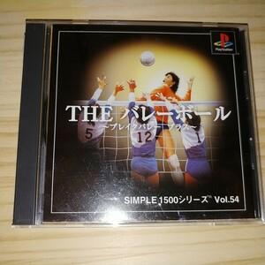 ★送料無料・PSソフト★THE バレーボール SIMPLE1500シリーズ Vol.54 プレステ
