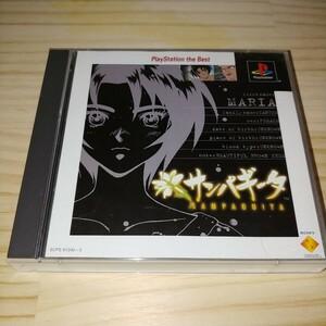★送料無料・PSソフト★ サンパギータ やるドラ PlayStation the Best プレステ