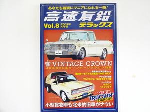 高速有鉛デラックス/Vol.8/トヨペットクラウンデラックス