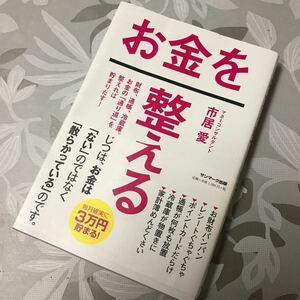 お金を整える!!!確実に3万円たまる本