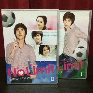 No Limit 地面にヘディング DVD BOX 全話