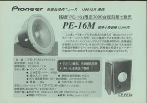 Pioneer PE-16Mのカタログ パイオニア 管4532