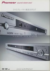 Pioneer 2007年4月DVDプレイヤーカタログ パイオニア 管4515