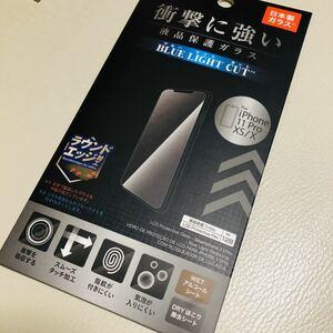 iPhone 11 Pro X / XS 用 衝撃に強い 液晶保護ガラスフィルム ブルーライトカット 日本製ガラス ガラスフィルム