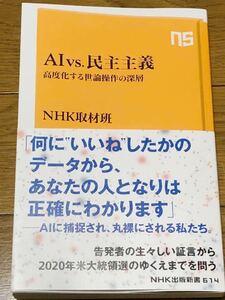 AI vs. 民主主義 NHK取材班 高度化する世論操作の深層 NHK出版新書 中古 AI vs 民主主義