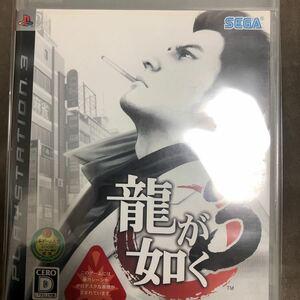 PS3 龍が如く3☆名作任侠アクション!プレイして損はなぃ名作♪(°▽°)