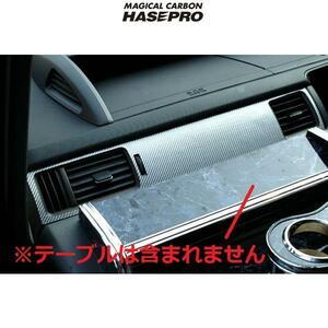 HASEPRO/ Hasepuro:  волшебный  Carbon  RG1-4 Stepwgn   внутренний  панель  использование   черный  Carbon /CIPH-1