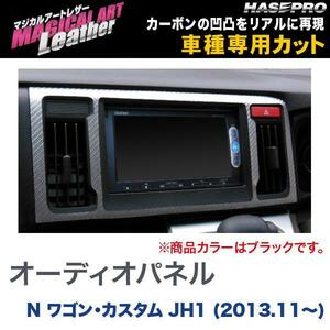 HASEPRO/ Hasepuro:  ...  кожа   аудио  панель   черный  N  Wagon.  custom  JH1 (2013.11  ~  )/LC-APH5