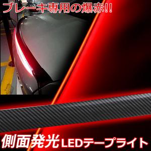 やわらか設計 LEDシリコンチューブテープ LEDテープライト ブレーキ灯 ストップ灯 テールライト ブレーキランプ ブレーキライト 側面発光