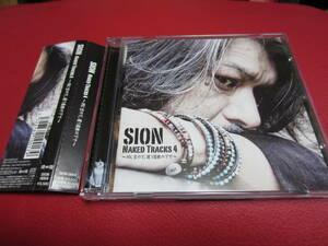 ■ SION / Naked Tracks 4 ~同じ空の下、違う屋根の下で~