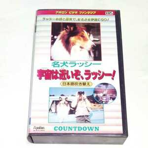 VHSビデオ 名犬ラッシー 宇宙は近いぞ、ラッシー! 日本語吹き替え版 DVD未発売作品 希少 出演 ロバート・プレイ、パーリー・ベア