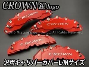 ◆CROWN銀◆汎用高品質キャリパーカバーL/Mサイズ(赤)/クラウン 220クラウン 210クラウン 200クラウン 220 アスリート マジェスタ ロイヤル