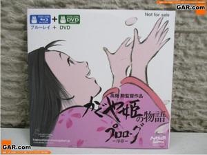 HR87 ブルーレイ&DVD かぐや姫の物語 プロローグ -序章- 高畑勲監督作品 非売品