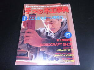 手作り木工事典 子供用カヌーの作り方 手作りカヌー