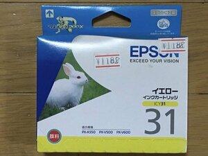 エプソン EPSON インクカートリッジ イエロー ICY31