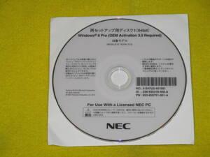 ♪♪☆NEC・Win8Pro・MK34L/E-G MJ34L/E-G・再セットアップ用DVD・プロダクトキー無し☆♪♪
