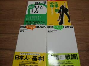 ★ 社会ビジネス系BOOK 4冊セット ★