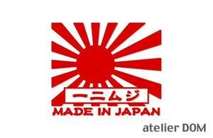 旭日旗 カッティングステッカー ジムニー 昭和レトロ風 横13cm スズキ JA12 JA22 JB23 JB64