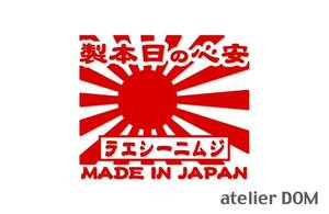 昭和レトロ風 ジムニーシエラ ステッカー 横13cm 旭日旗 安心の日本製 カッティングステッカー スズキ JB31 JB32 JB43 JB74