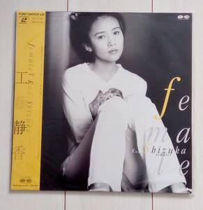 〓LD 工藤静香〓 Female Ⅴ 未開封