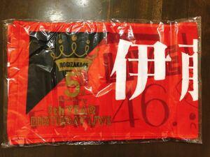 乃木坂46 伊藤理々杏 5TH YEAR BIRTHDAY LIVE 個別 推しメン マフラータオル ( 5th year birthday live )