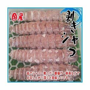 剥きシャコ 天然 1パック(約7-8匹入) 国産