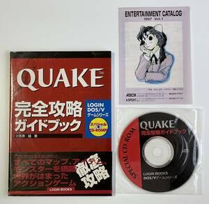 【帯付き・絶版・希少・送料込】QUAKE 完全攻略ガイドブック LOGIN DOS/Vゲーム CD-ROM付 初版 マップ DOOM PC パソコン FPS 名作 攻略本