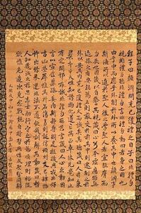 古賀精理漢文書幅 古賀撲 天明八年