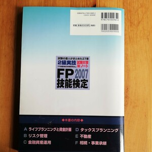 FP技能検定2級実技試験対策マル秘ノート(2007年度版) 試験の達人がまとめた