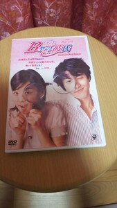 韓国映画 B型の彼氏 DVD