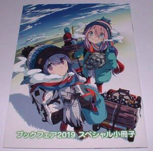 ゆるキャン△ アニメイト ブックフェア2019 非売品 B6 スペシャル小冊子 (あfろ 各務原なでしこ 志摩リン)