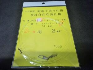 前浜手造り仕掛 替針自在吹流仕掛 5号2.3m (n0202) ※クリックポスト5